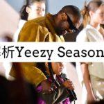 解析Yeezy Season 8 秋冬成衣系列 | 侃爷时隔三年重返巴黎时装周