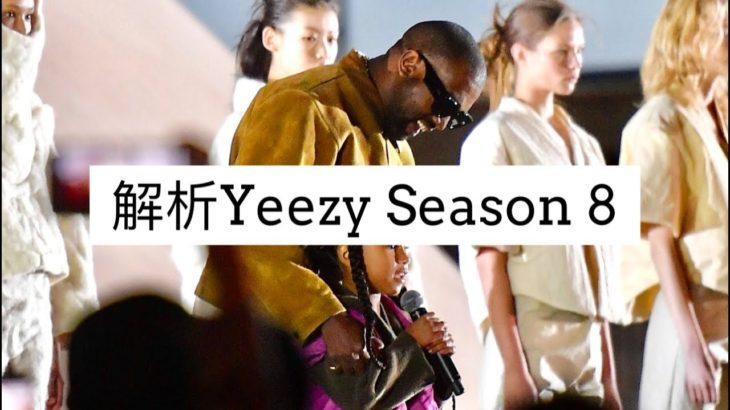 解析Yeezy Season 8 秋冬成衣系列   侃爷时隔三年重返巴黎时装周