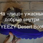 adidas YEEZY Desert Boot обзор на удивительные ботинки/Yeezy Desert Boot Taupe Blue