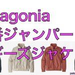 【patagoniaが大好きなんだよ】パタゴニア定番ジャンパー、バギーズジャケット