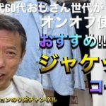 【おじさん世代がオンオフ使えるおすすめジャケットコーデ!】