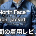 vlog【ノースフェイス コーチジャケット】1年間の正直な着用レビュー
