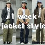 【1週間コーデ】ジャケットを使った春のコーディネートをご紹介します