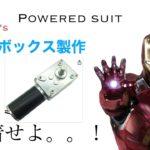 [パワードスーツ#1]アイアンマン作ってみた #poweredexoskeleton#ironman#fusion360