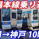 【西日本横断】山陽本線を全部乗ってみた! 所要時間10時間半