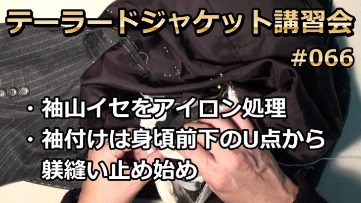 井口喜正メンズテーラードジャケット講習会2014 縫製 #066 | 袖山イセをアイロン処理、袖付けは身頃前下のU点から躾縫い止め始め