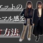 【ジャケット着回し】カジュアルに着こなすポイントを服飾学生が7個紹介!