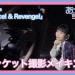 「Chance! & Revenge!」ジャケット撮影メイキング【安月名莉子/Riko Azuna】