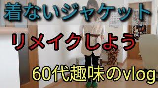 【DIY】【60代】vlog7/着なくなったジャケット捨てないでください/リメイク/趣味のvlog/ジャケットリメイク/断捨離/리메이크