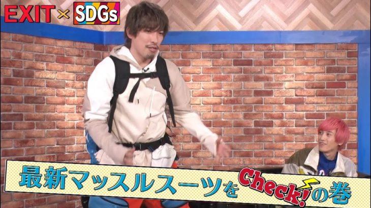 【特別動画】EXIT×SDGs「 EXITが最新マッスルスーツをCheck!」の巻