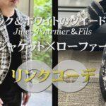 ブラック&ホワイトのツイード生地のジャケット×ローファーのリンクコーデ(Jules Tournier&Fils)