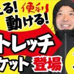 【LIFEMAX】使える!動ける!ストレッチジャケット登場
