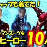アイアンマンスーツ装着!超意外なヒーローを解説|トニー・スターク|アイアンマン|キャプテンアメリカ|デッドプール|ペッパー|マーベル|MCU
