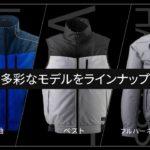エアリージャケット(ファン付きジャケット) 商品PV