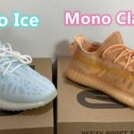 Preview: New YEEZY Boost 350 V2 Mono ice blue GW2869 + Mono Clay GW2870 2021ss first looking