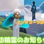 【Sky】マンタスーツ再訪のお知らせ