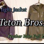 【レビュー】TetonBros. フェザーレインとツルギライトジャケット両方を山行で使っての感想 Feather Rain Full Zip Jacket  TsurugiLiteJacket  