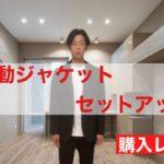 【UNIQLO】感動ジャケット セットアップ 購入レビュー