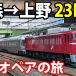 【前代未聞】昼間に走る寝台特急 カシオペア 東北本線 青森→上野の旅