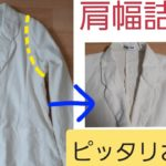 【寸法直し】綿のジャケット(裏なし)肩幅つめ