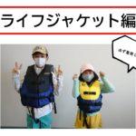 ライフジャケットの着用方法