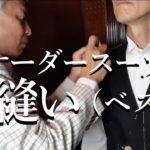 【仮縫い】フルハンドメイドスーツ(ベスト)