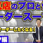 【人気店のプロと作る超完璧なオーダーメイドスーツ】西川大介専用のジャケパンを作ります!【パンツ編】