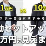 【10万円に見える?!】UNIQLO感動ジャケット・パンツがマジでやばい!10万円のセットアップと比べてみた【ユニクロ・アラサー男性におすすめ】