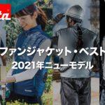 2021年版マキタ充電式ファンジャケットシリーズ