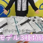 マキタ充電式ファンジャケット【人気モデル3選】FJ422DZ/FV212DZ/FV213DZ【ウエダ金物】