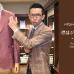 40代からのオーダースーツ 大人のジャケットは襟がポイント