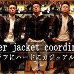 【ダブルライダースジャケット】どんな方にも合う着こなし5選 あなたに合うスタイルはどれ?