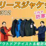 【新商品説明】裏フリーズジャケット AZ-10312