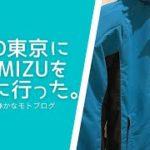 BMW G310Rで杉並のHYOD東京まで、UCHIMIZUジャケットを買いに行く。