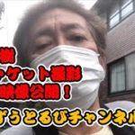 【ずうとるび 今村良樹】CDジャケット撮影!自撮り映像大公開!