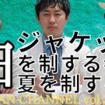 【白ジャケットを制する者が夏を制する!!】HAN-CHANNEL vol.36