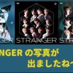 【JO1】STRANGERのジャケット公開されたね!どれが好きですか?【ラジオ回】