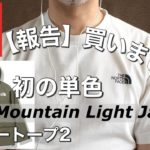【THE NORTH FACE】マウンテンライトジャケットを買いました!