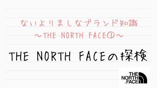 ないよりましなブランド知識【THE NORTH FACEの探検】#Shorts