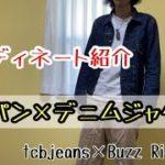 【アメカジファッション】バズリクソンズ ミリタリーチノパン tcbジーンズ30'sジャケット
