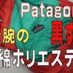 パタゴニア ウィメンズ 化繊ジャケット フーディ 袖と腕の黒ずみ汚れ