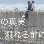 北海道の釣り場の実態!ライフジャケット(救命胴衣)着用の是非をとう。批判覚悟!