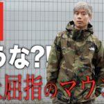 【購入】ノースフェイスで売れ筋「ドットショットジャケット」