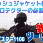 【雑談】メッシュジャケット紹介とプロテクターの重要性について【ドラッグスター1100】