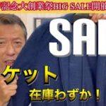 【1周年記念大創業祭SALE開催中】人気のジャケット残りわずか!