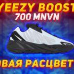 Обзор Adidas Yeezy Boost 700 MNVN в новой расцветке Blue Tint