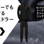 DJ-2121T / DP-2221T トーナメント ストレッチテック ジャケット/パンツ【NEW ITEM INFORMATION】