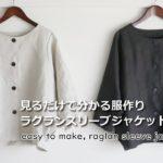 【見るだけで分かる】ラグランスリーブジャケットの作り方・生地屋さんの洋裁教室 DRESSMAKING!How to make raglan sleeve jacket (fabric store's)