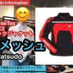ドゥカティ 夏用メッシュジャケット 紹介 DucatiCorse TeX C2 SummerC2 ダイネーゼ製 ドゥカティ松戸