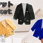 【Easy Origami】 簡単折り紙 可愛い ジャケット How to make cute Jacket 간단한 색종이접기 귀여운 재킷 简单的折纸 夹克 folding paper DIY